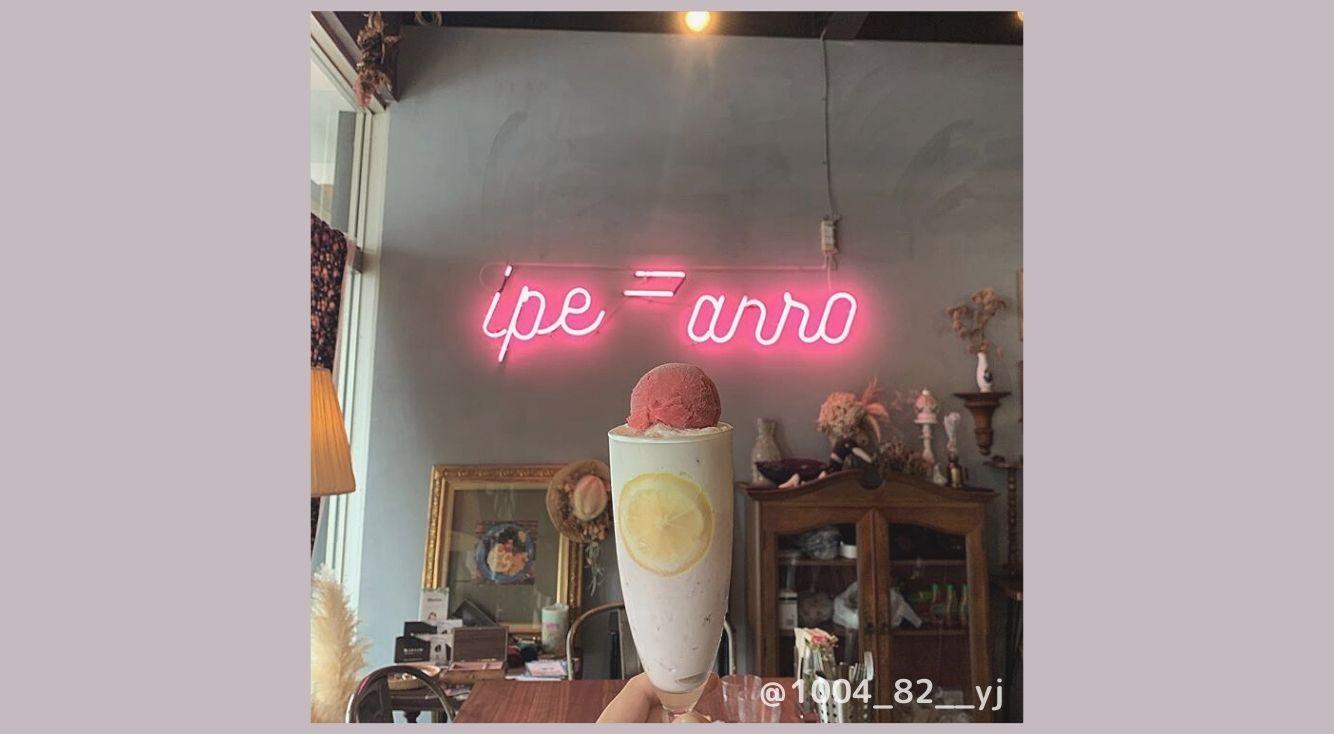 都内に負けない群馬のお洒落カフェ「ipe=anro(イペアンロー)」で非現実的な空間を♡
