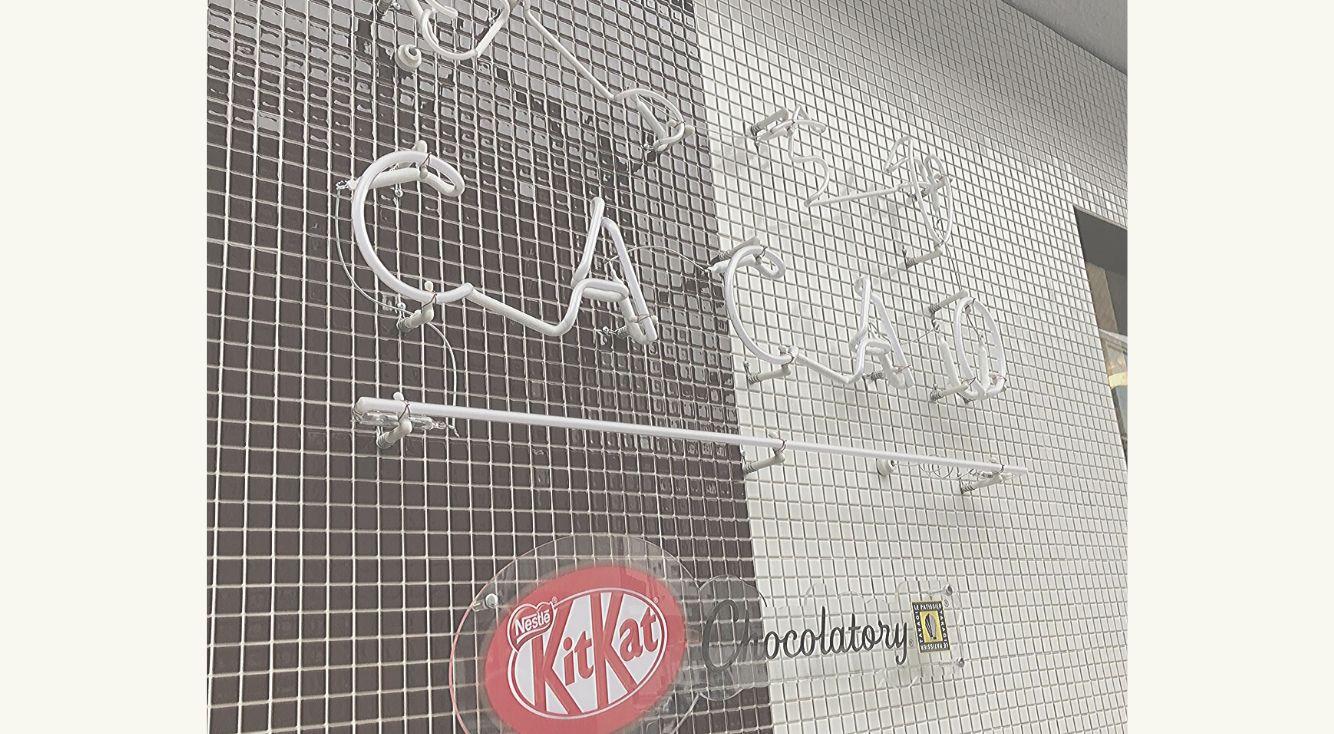 「どっちもCACAO by キットカット ショコラトリー」に行ってきた♡カカオの豆と果肉、あなたはどっちを選ぶ?