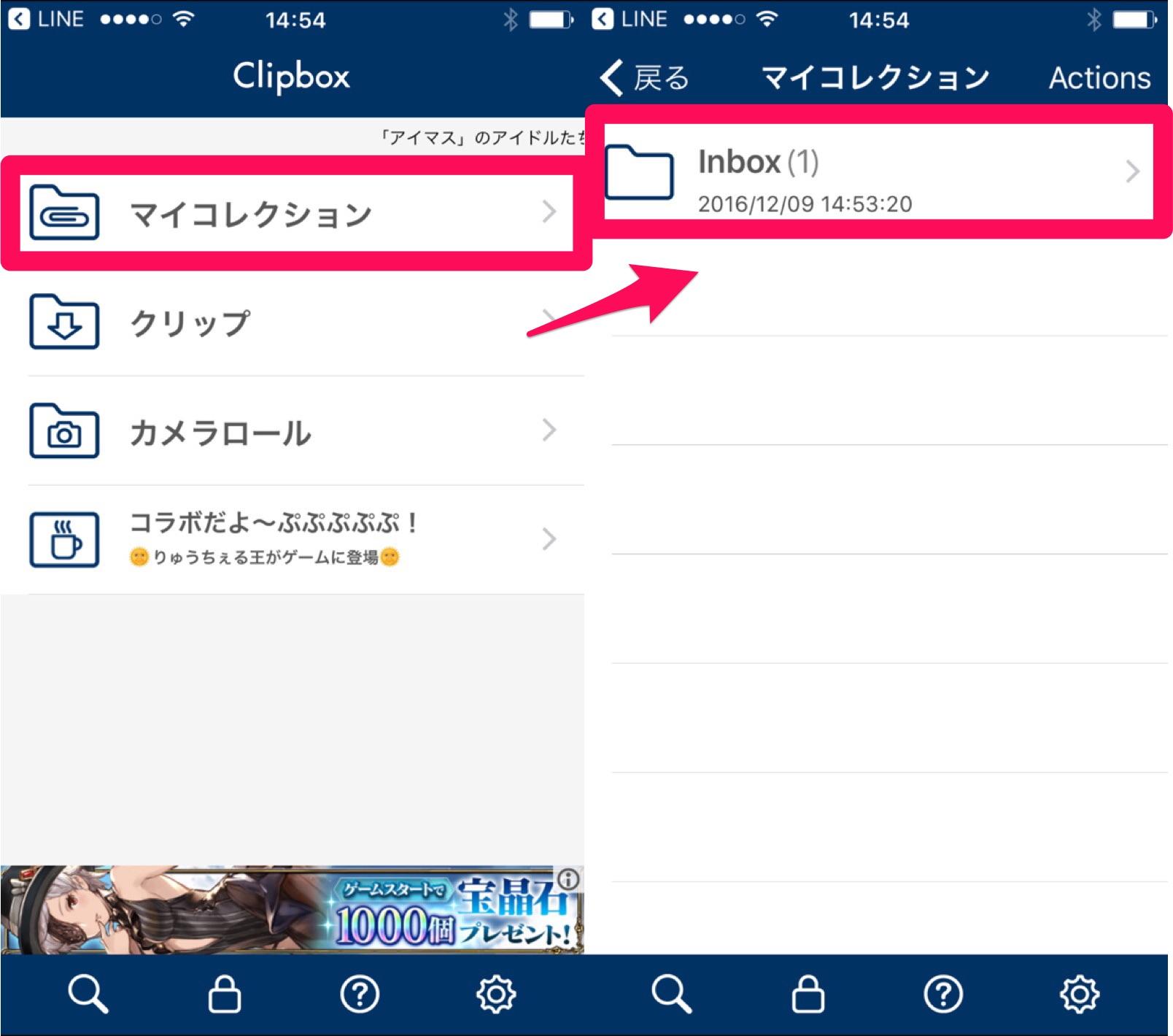 Inboxフォルダ