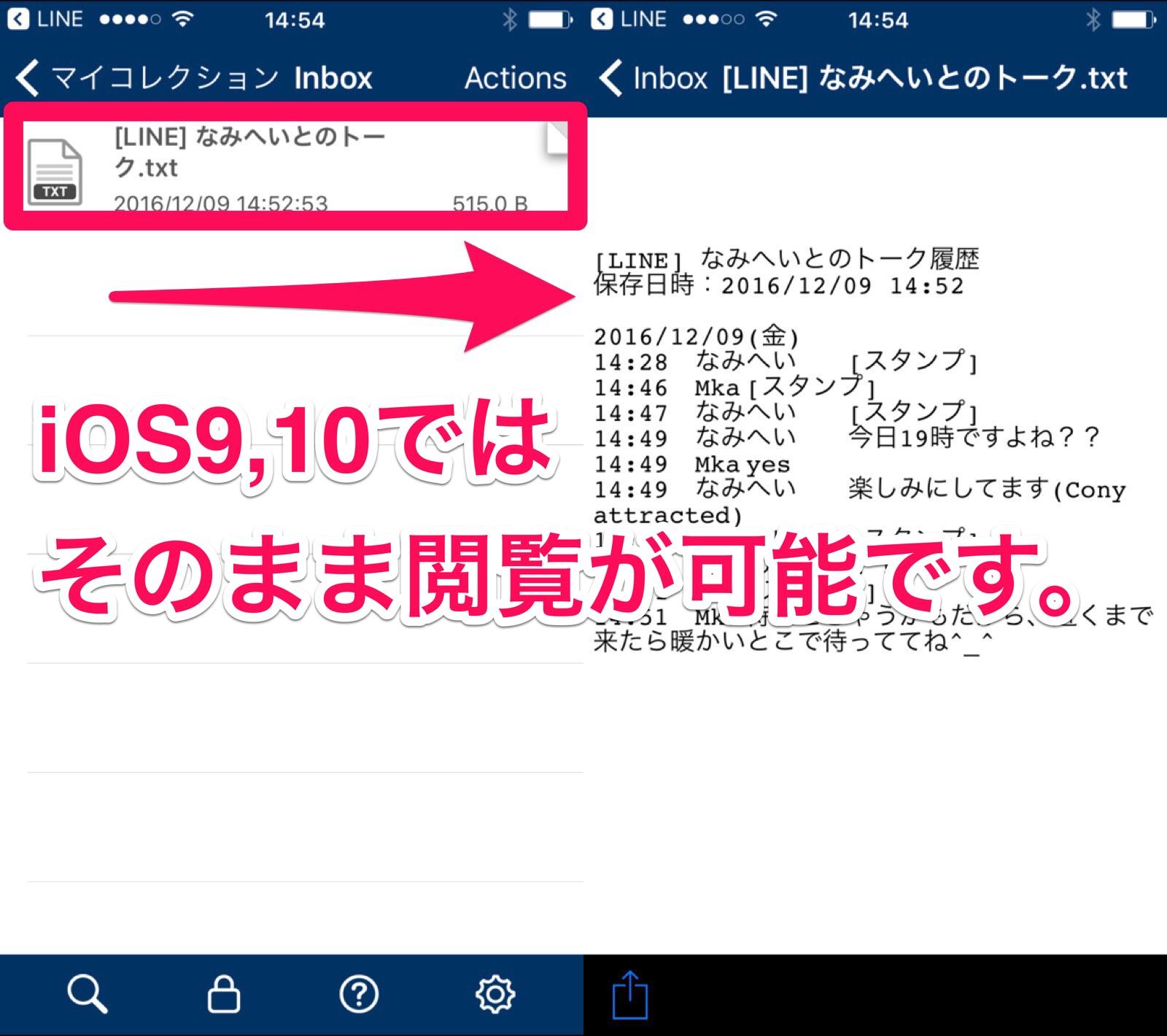 Inbox内のファイル