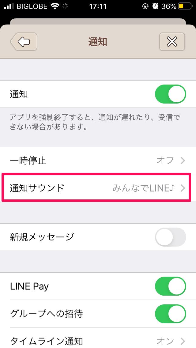LINEの着信音を変更する方法3