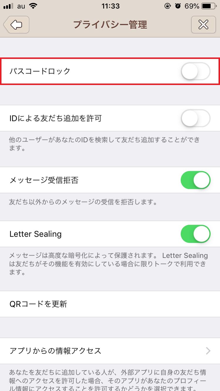 アプリにパスコードロックをかける3