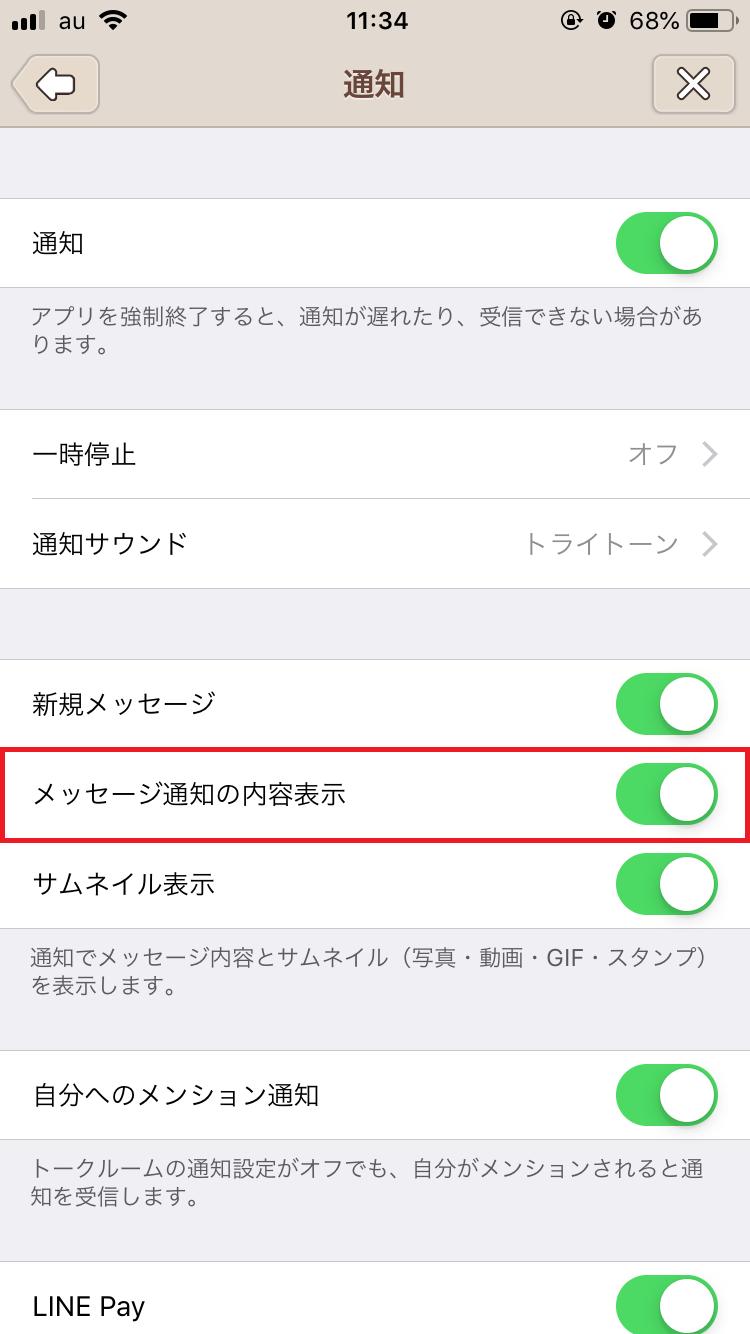 通知画面にメッセージ内容を表示させない3