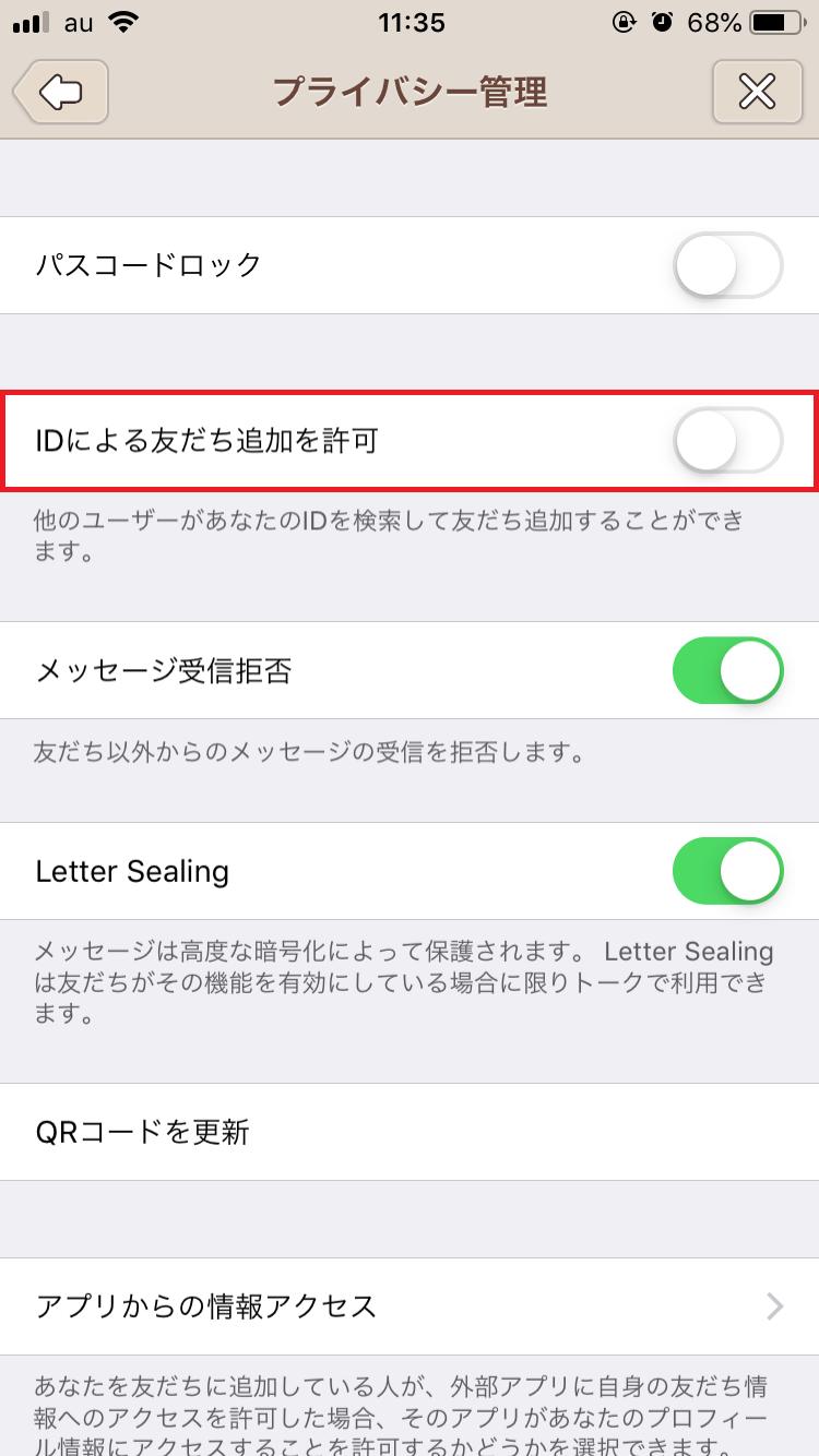 IDで検索されないようにする3