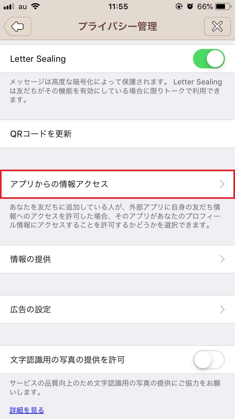 「アプリからの情報アクセス」を拒否する3