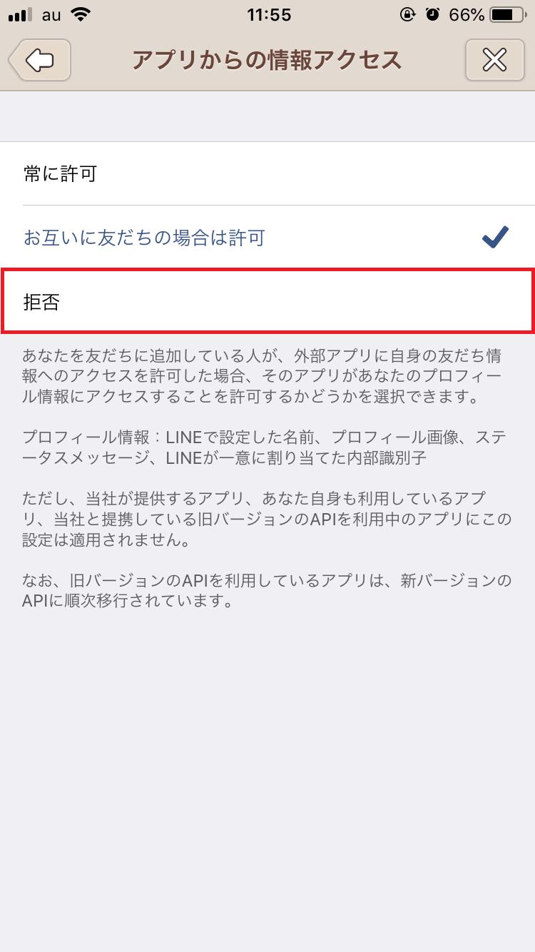 「アプリからの情報アクセス」を拒否する4