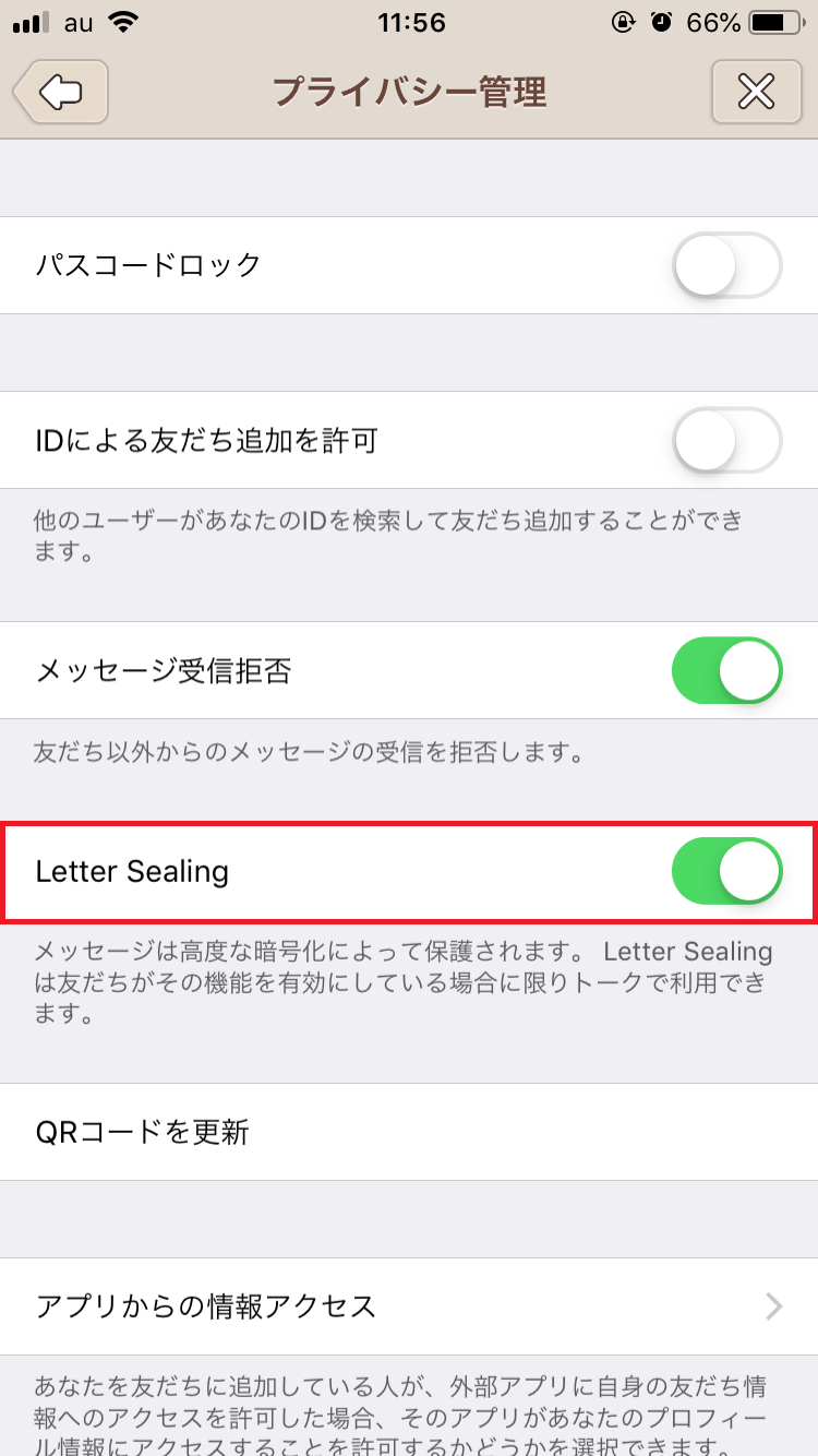 「Letter Sealing」をオンにする3