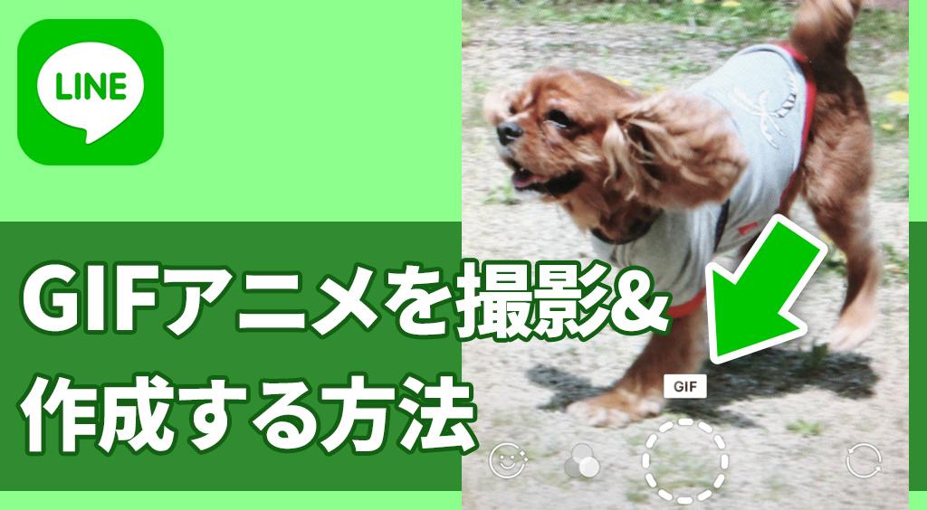 【LINE】その場で撮影→GIFアニメ作成!!GIFアニメを『撮影』して投稿できるようになったよ!!