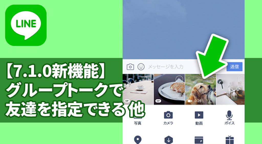 【LINE新機能】グループトークで特定の友だちを宛先指定できる!最新版 7.1.0
