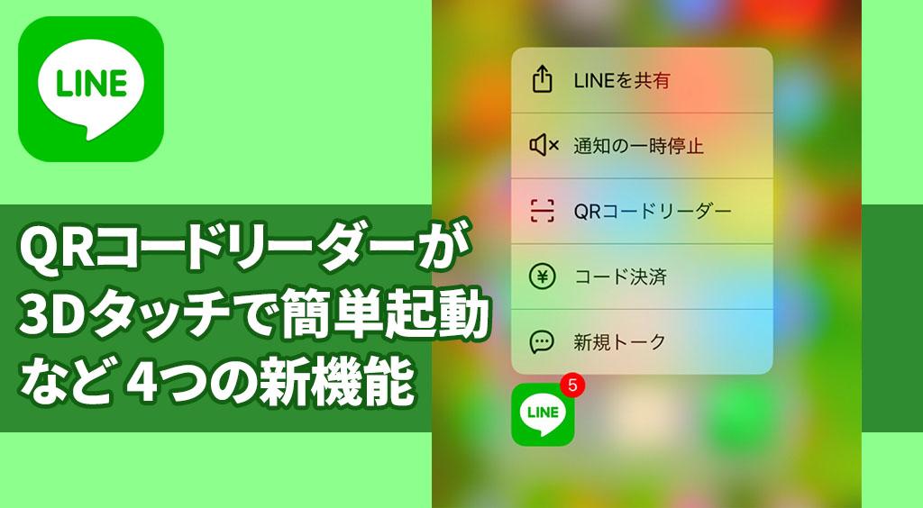 【LINE新機能】QRコードリーダー&LINE Payが3Dタッチで簡単起動