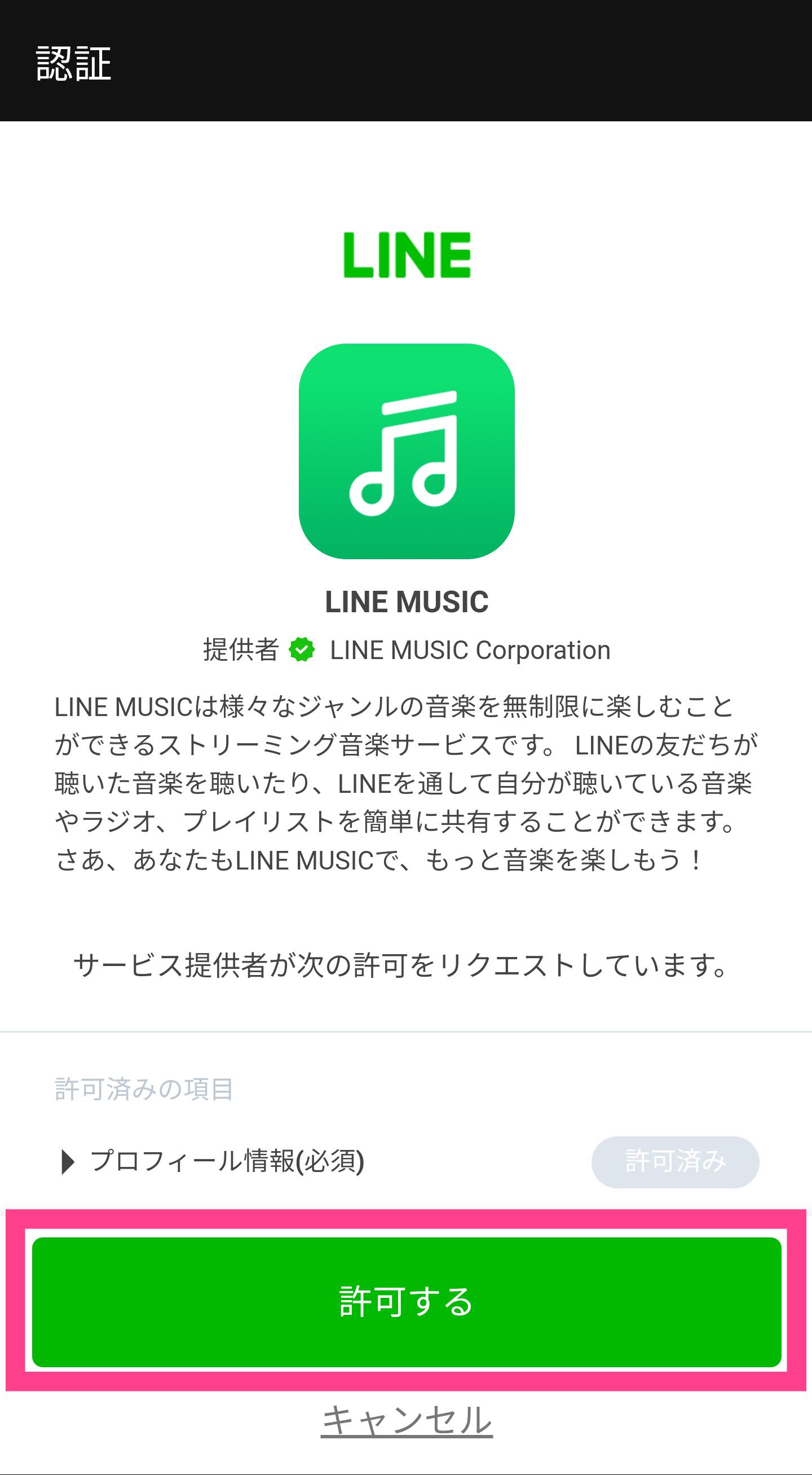 LINE-MUSIC-ログイン