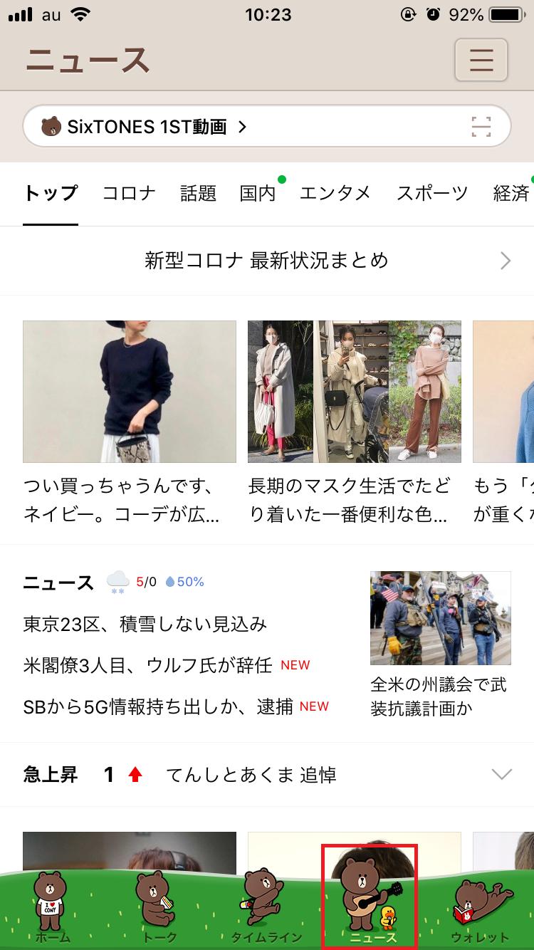 LINE NEWSを非表示にする方法(タイムライン)