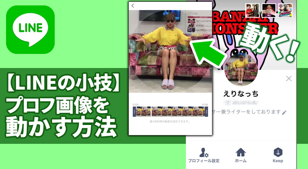 【LINE】プロフィール画像を動くGifアニメのような動画に変更する方法