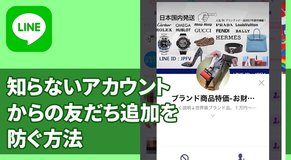 【LINE】困っている人急増「激安コピー品」が勝手に友達に!?【友達追加の設定方法】