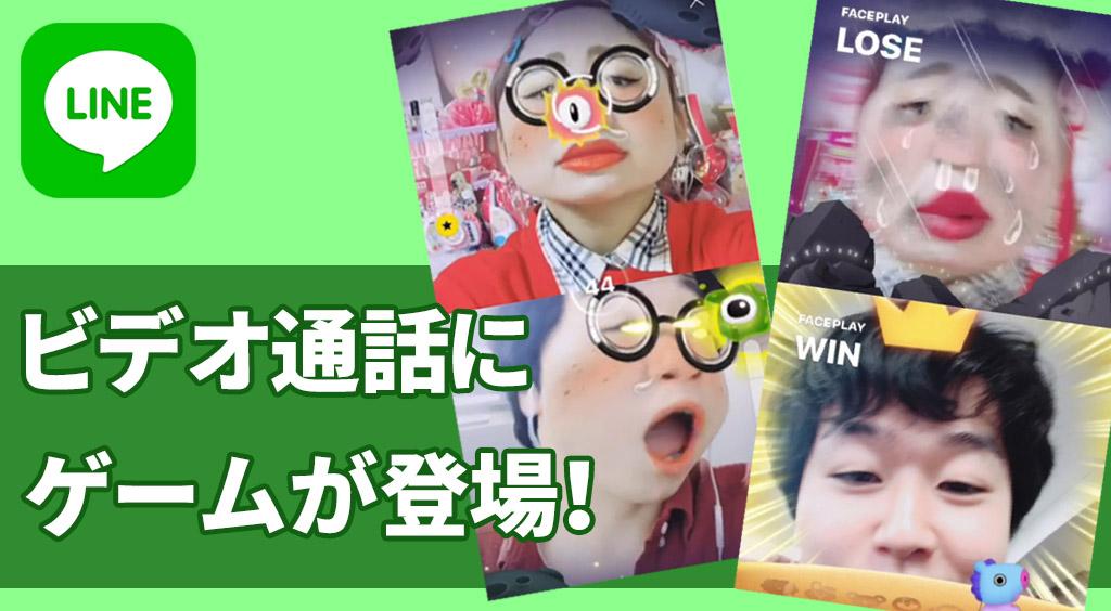 LINEでビデオ通話しながら変顔勝負!?【Face Play】が盛り上がりそう!!