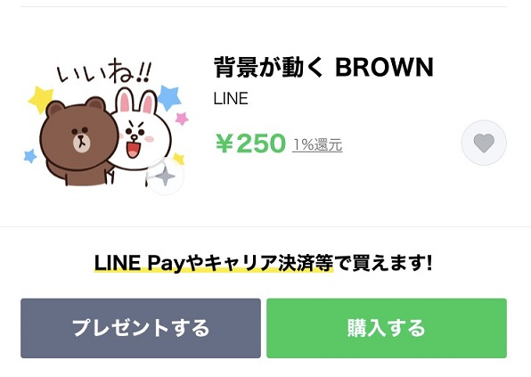 LINE002