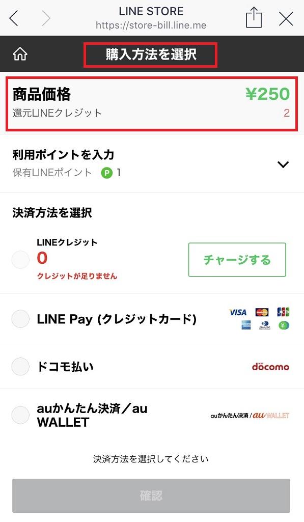 LINE0025