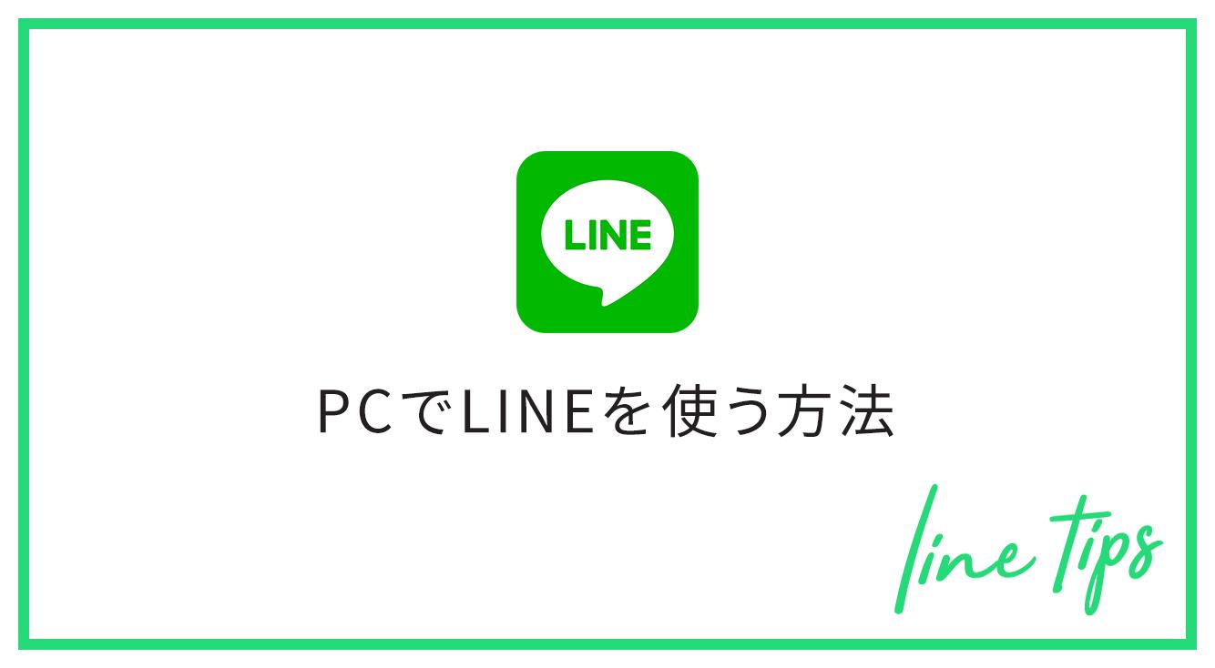 パソコンでもLINEでトーク!PC(パソコン)版LINEのダウンロード方法や使い方、スマホ版LINEとの違いも紹介【LINE】