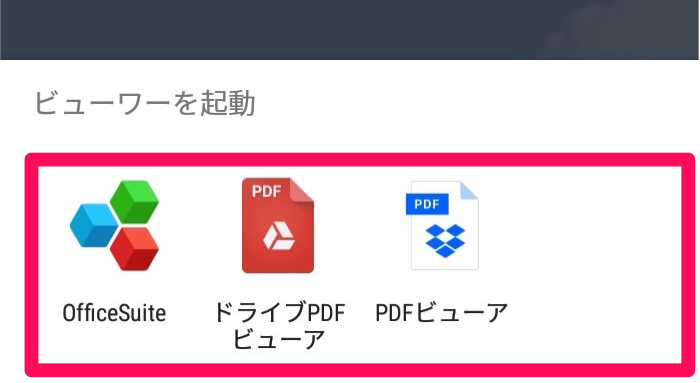 LINEPDF_Android2