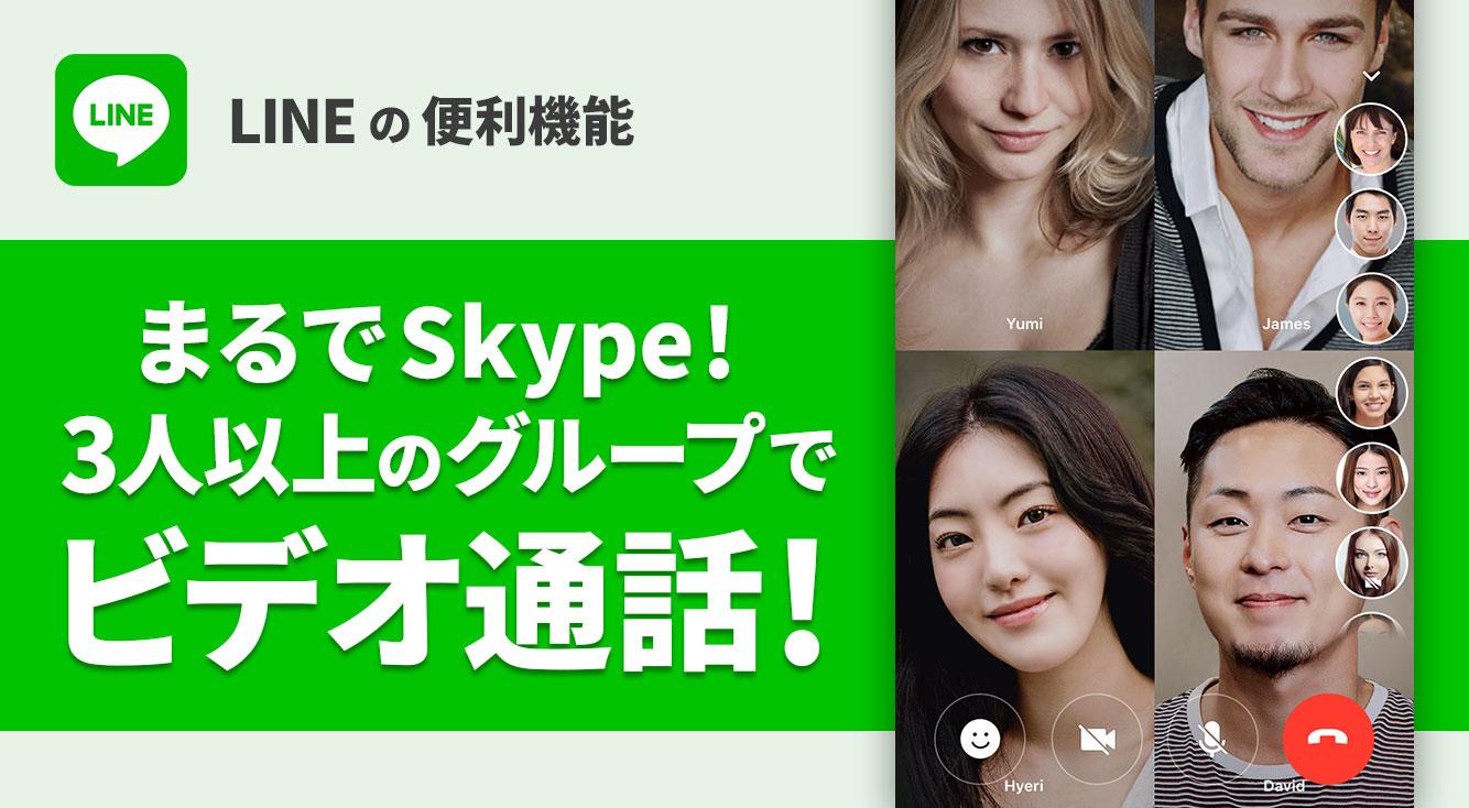 まるでSkype!同時に3人以上とビデオ通話ができる!LINEでグループ通話をしよう
