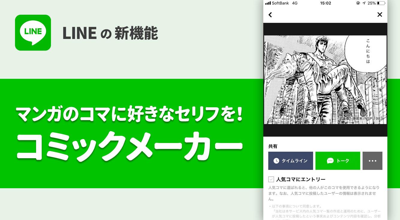マンガのコマに好きなセリフを入れられる「コミックメーカー」がLINEで登場。【LINE新機能】