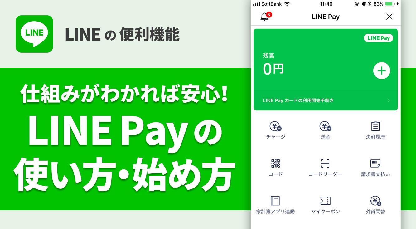 「LINE Pay」の使い方!コンビニやネットでの買い物、割勘のやり方☆