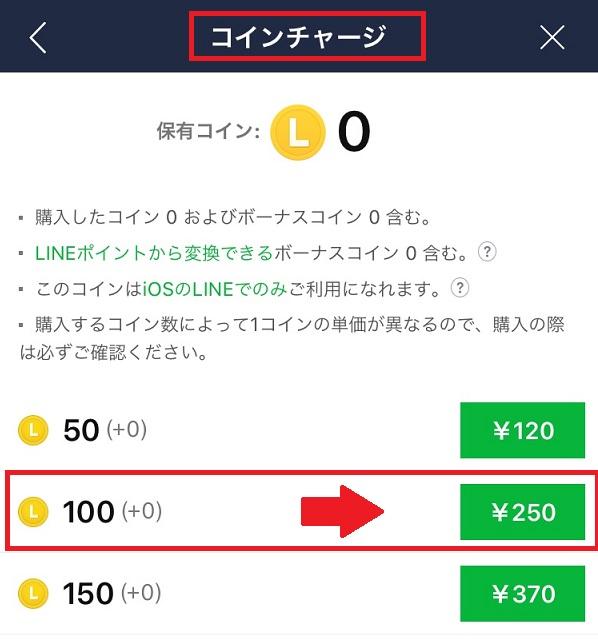 LINEa00095