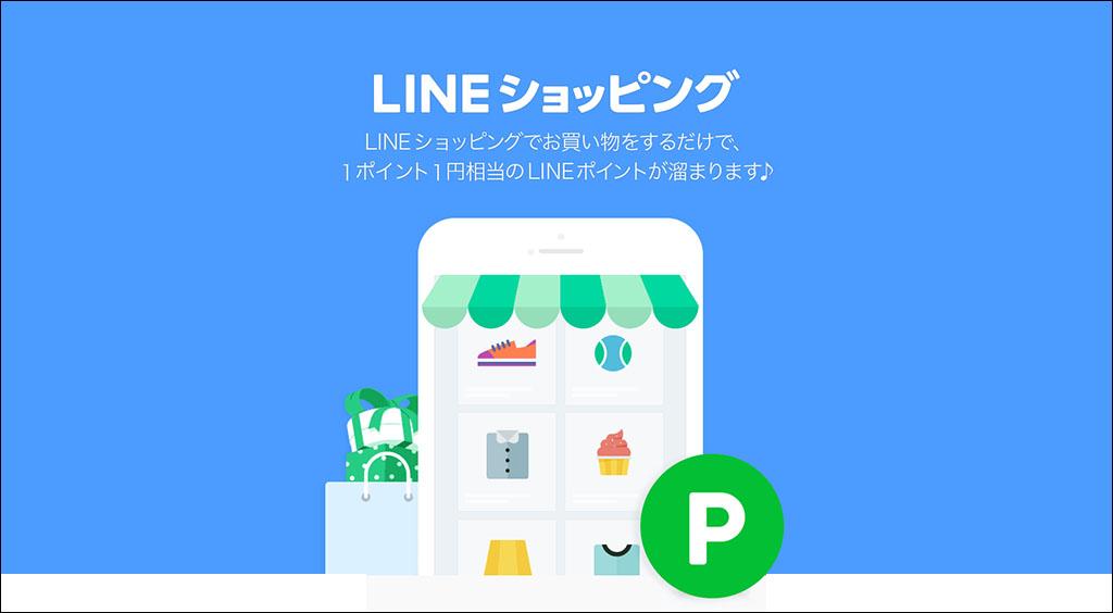 【今さら聞けない!】LINEアプリ内で買い物ができるLINEショッピングって何?