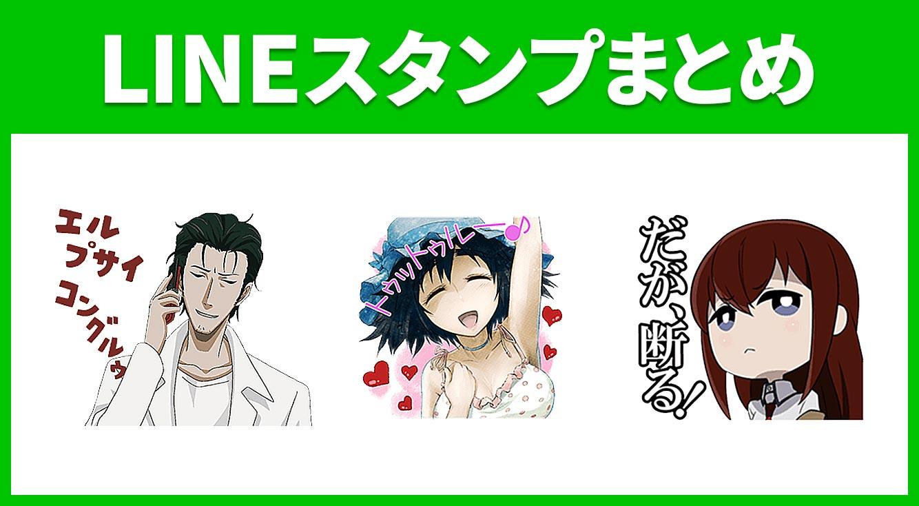 アニメ「シュタインズ・ゲート ゼロ」も放送中!シュタゲLINEスタンプ3選!