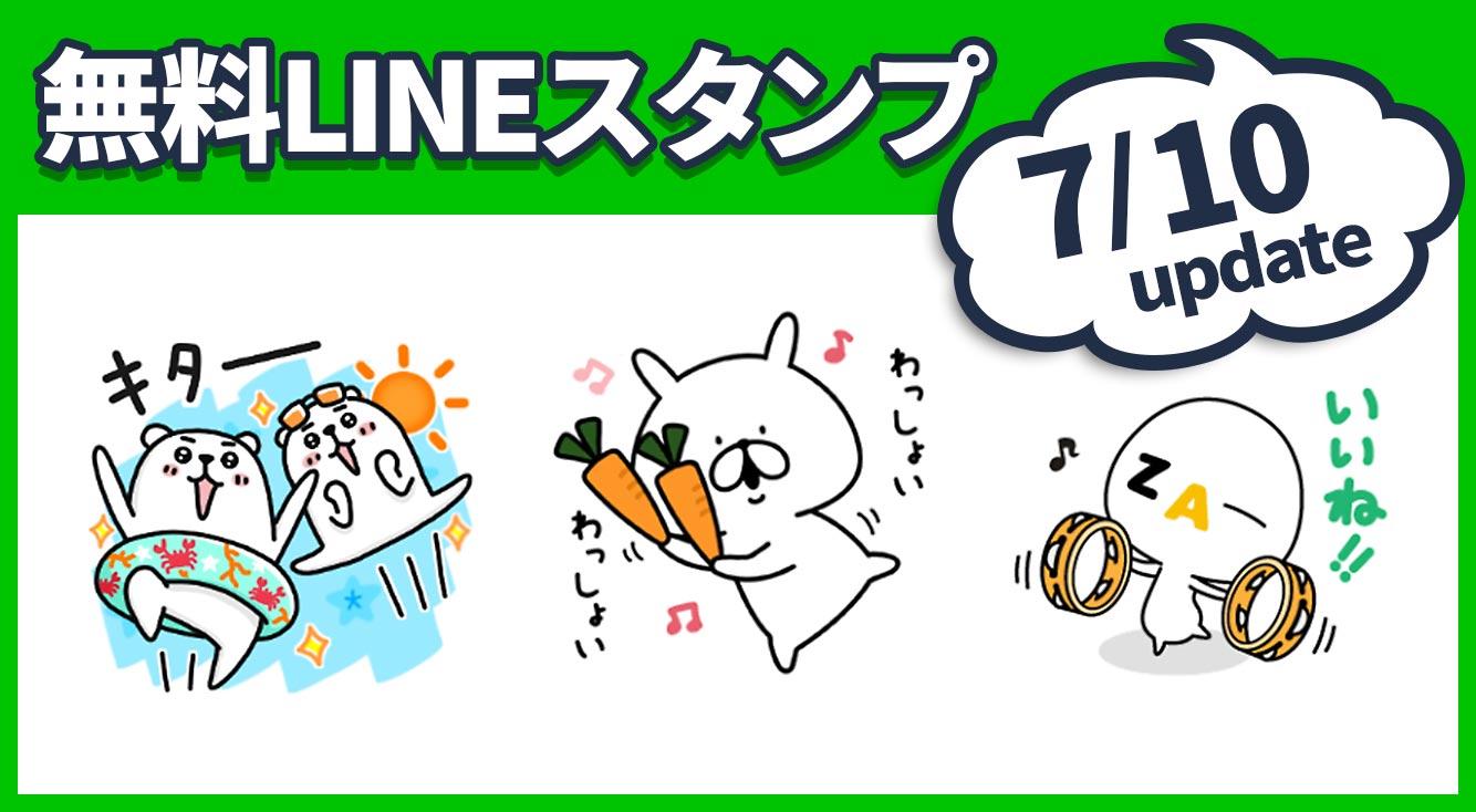 【今週の無料LINEスタンプ】J:COMのざっくぅやゆるうさぎなどゆるカワが多め♪