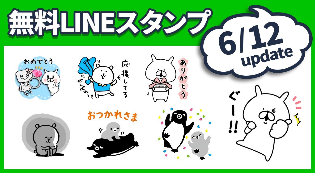 【今週の無料LINEスタンプ】Suicaのペンギンスタンプが登場!ゆるうさぎや自分ツッコミくまなど☆