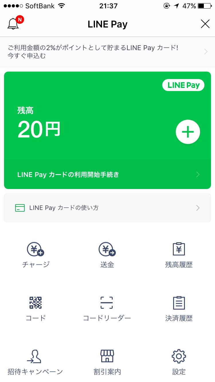 LINEお年玉袋に10円当選した