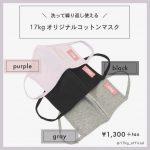 17kg(イチナナキログラム)が可愛い布マスクを販売♡姉妹ブランドのデザインもCheck!