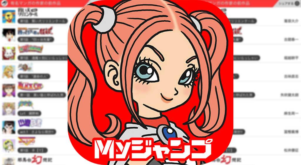 【Myジャンプ】過去のお気に入り作品を集めて編集長になろう!