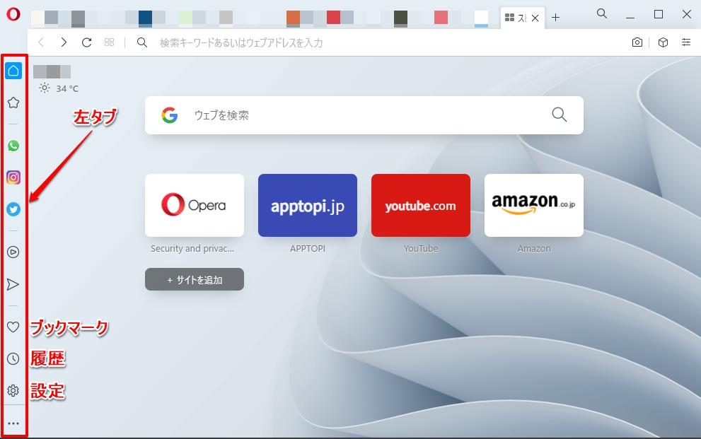 OperaTOP画面