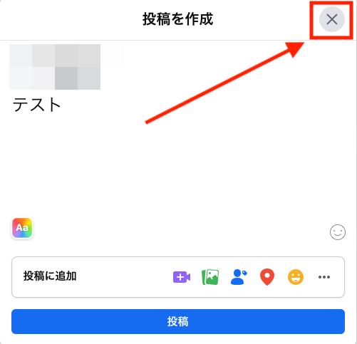 PC版Facebook の下書き手順2