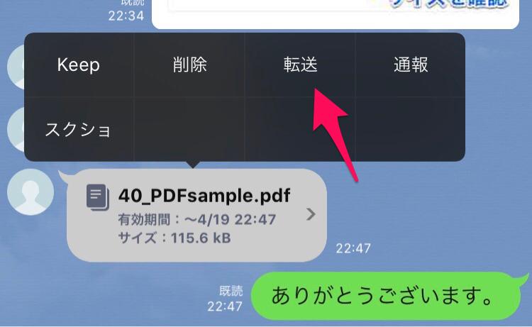 PDF転送1