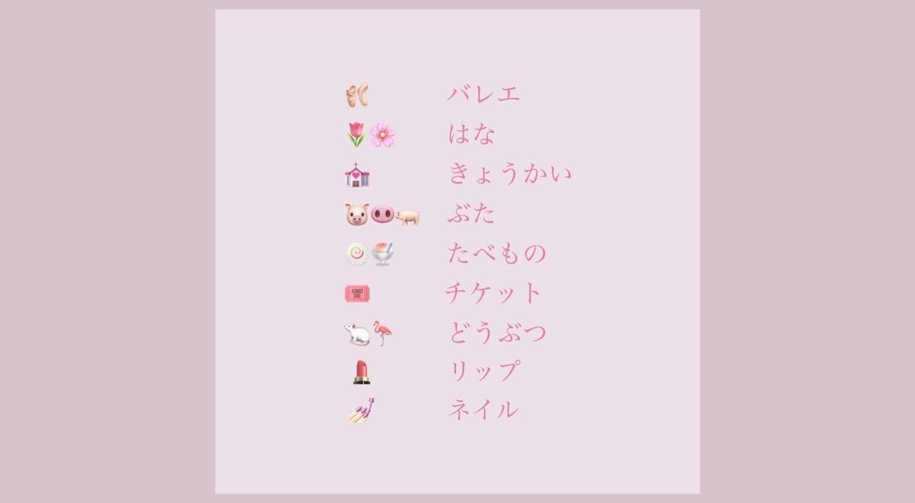 iPhoneでオススメの可愛い絵文字&特殊絵文字を紹介!インスタをお洒落にする組み合わせも教えます♡