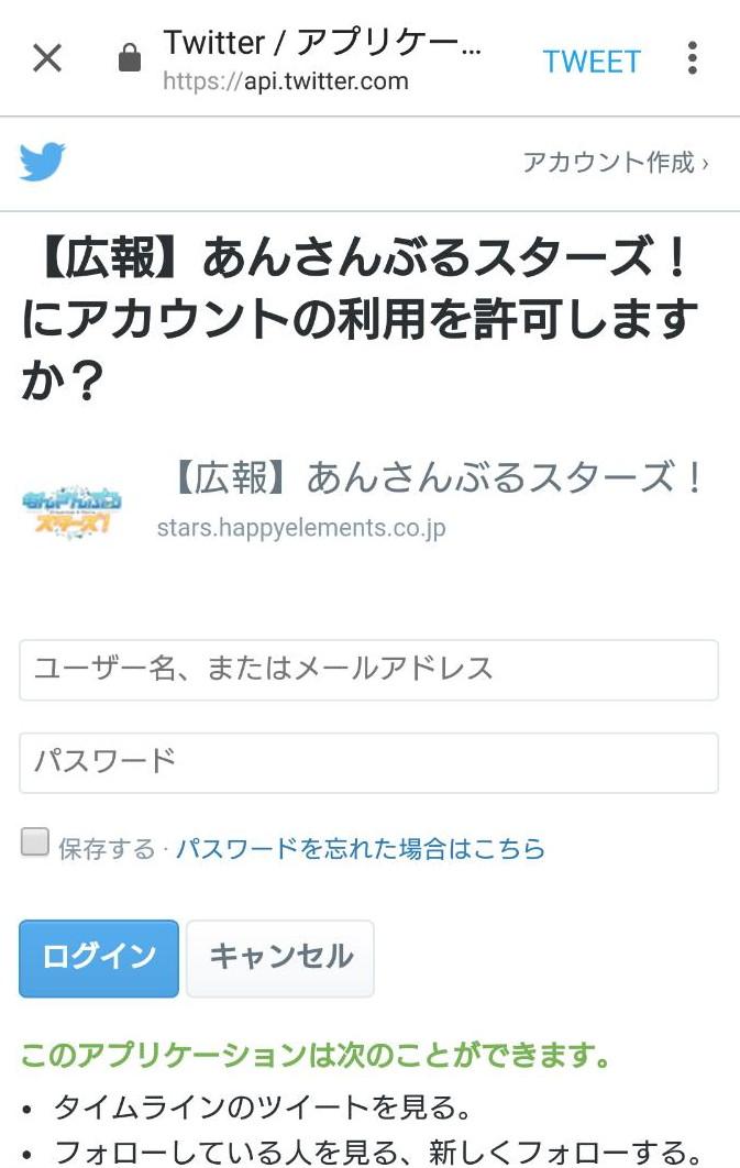 あんスタバレンタイン特別企画のTwitter連携画面