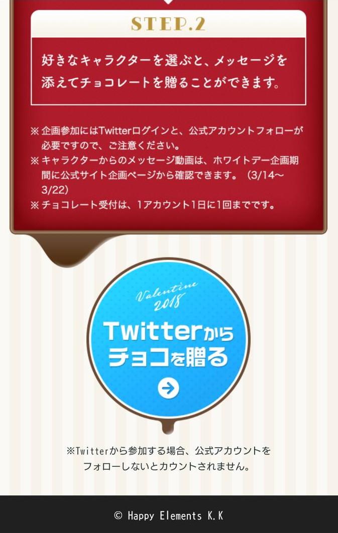 あんスタバレンタイン特別企画のTwitterからチョコを贈るボタン