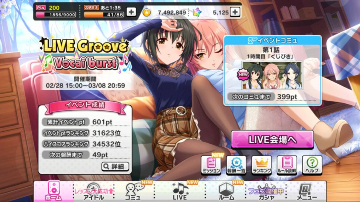 【デレステ】のイベント「LIVE Groove Vocal burst」