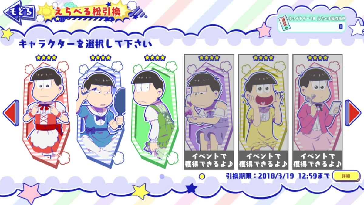 【しま松】「よくばりキャンペーン」で獲得できる「えらべる松引換券」