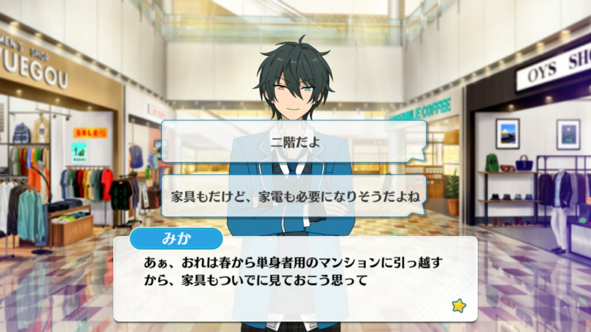 【あんスタ】買い物をする、影片 みか(かげひら みか)