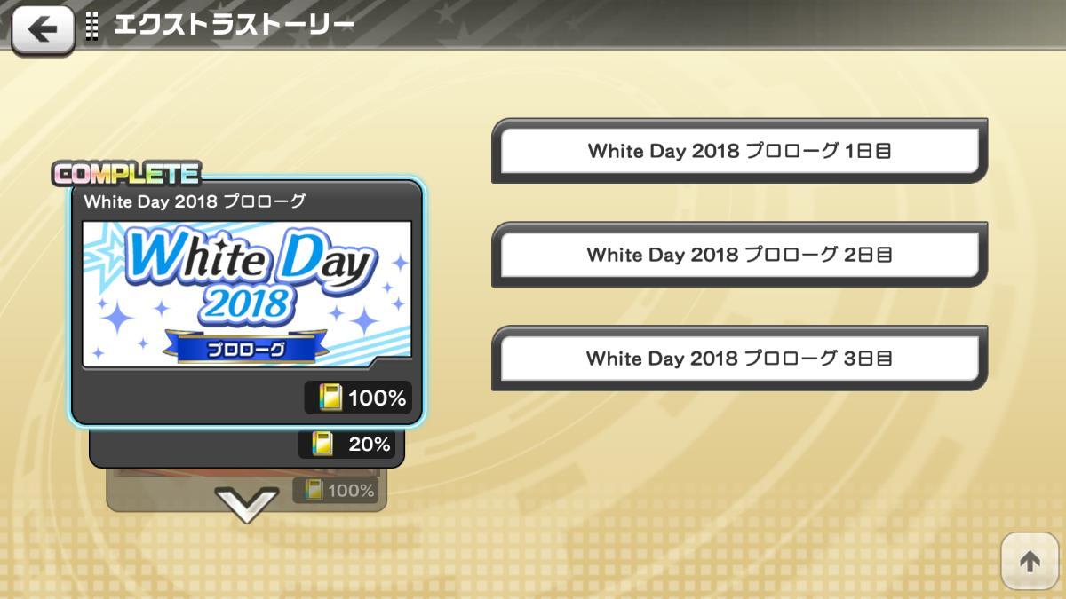 「White Day 2018 プロローグ」エムステ