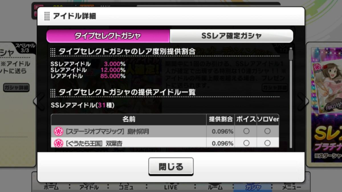 「アイドル詳細」画面の「提供割合」