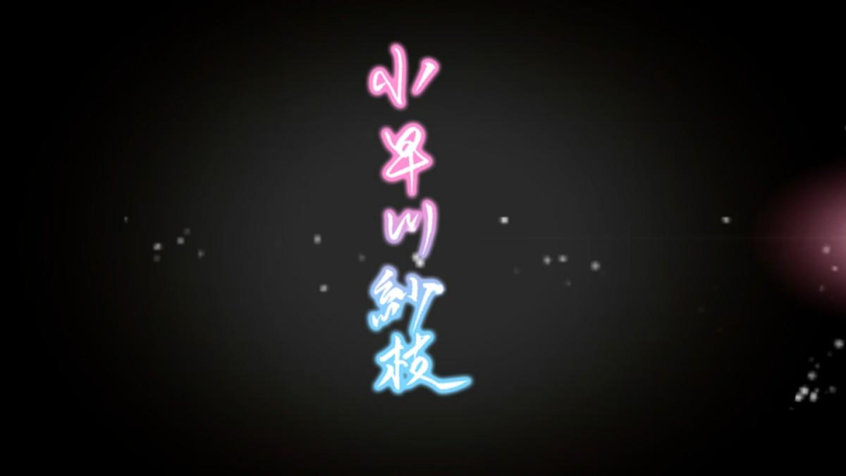 小早川紗枝のサイン