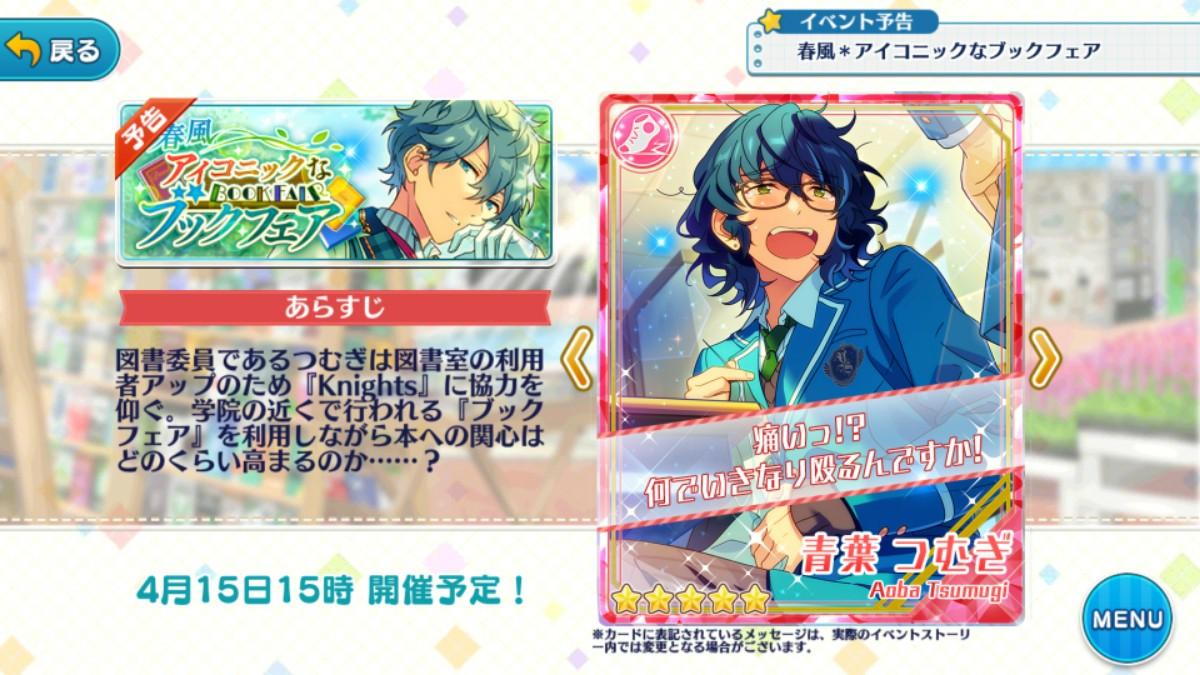 ☆5 青葉つむぎ