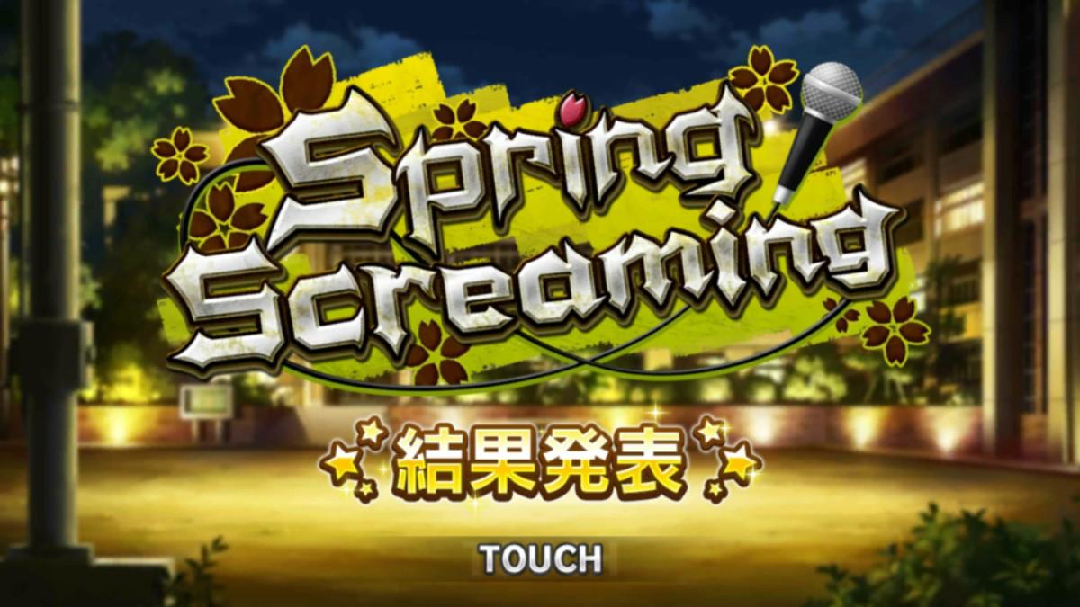 デレステ「Spring Screaming」結果発表