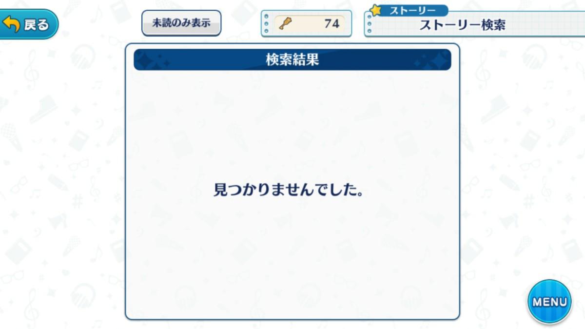 あんスタストーリー機能アップデート