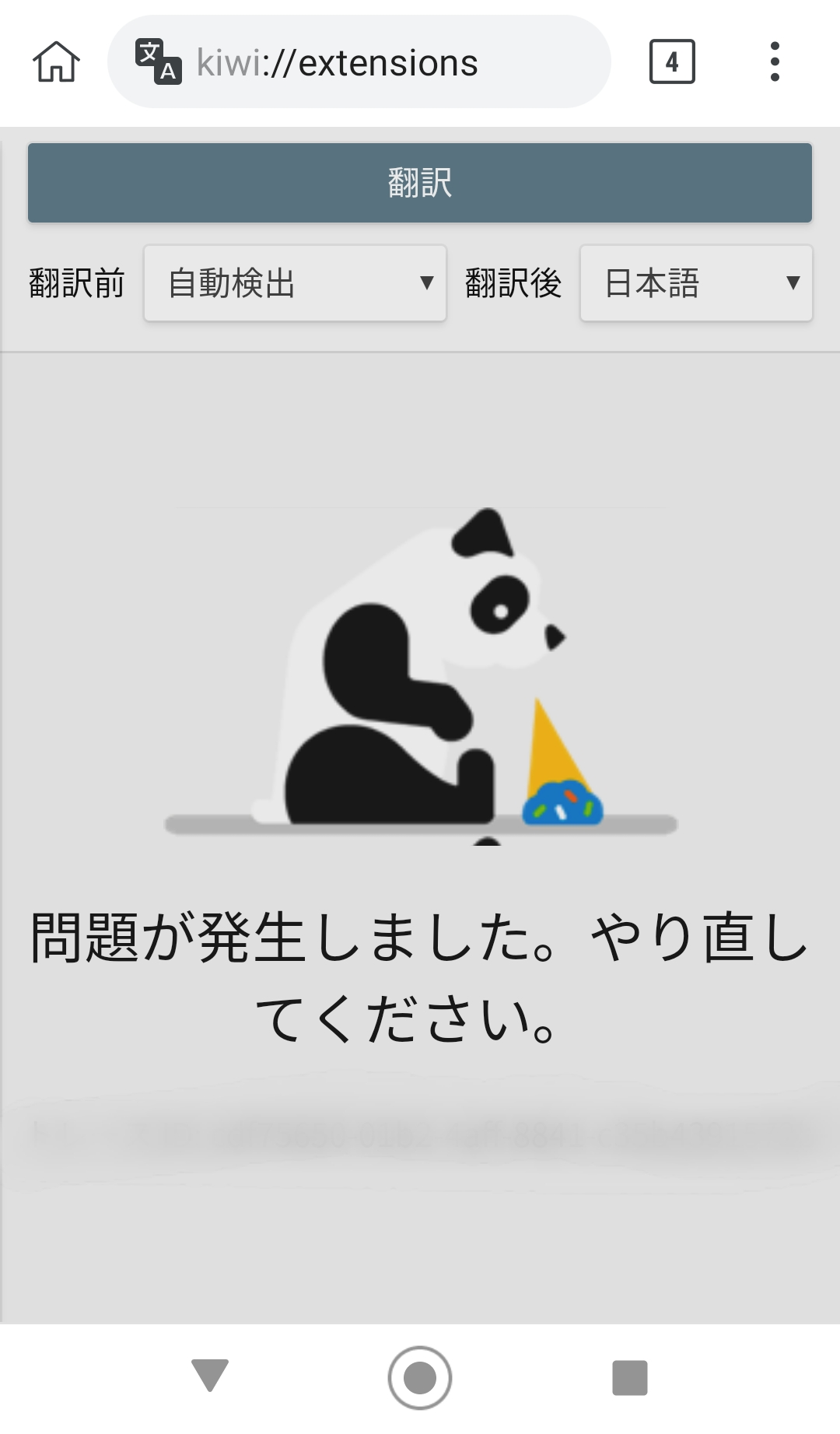 Kiwi Browser 翻訳機能 エラー画面